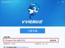51VV视频社区V3.3.0.4 电脑板