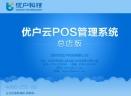 优户云POS管理系统V5.5.1 官方版