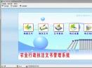 农业行政执法文书管理系统V1.0 官方版