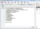 码农文本语音播音系统V1.0 官方版