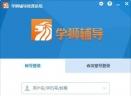 学狮辅导授课系统V3.12.5.18 官方版