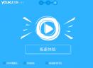 优酷视频2019V7.6.5.10245 PC版