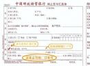 易人邮局汇款单打印软件V1.0 官方版