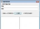 批量页眉页脚工具V1.0 电脑版