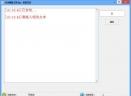 文本删除工具V1.0 免费版