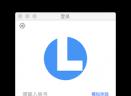 聆客V4.3.2.2 Mac版