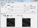 菜菜FC字模工具V3.2 绿色版