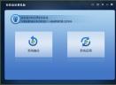 轻松系统备份软件V1.1 官方版