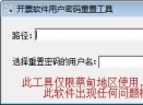 开票软件用户密码重置工具V1.0 电脑版