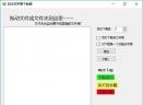 射手网字幕下载器V2.3 官方版
