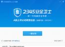 2345安全卫士2019V3.9.0.10160 官方正式版