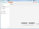 Neat Reader(ePub阅读器)V3.2.1 官方版