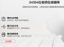 优思授课系统V2.0.1 Mac版