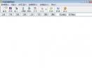 传世家谱管理系统V1.0 官方版