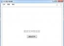 HEIC图片转换器V1.2.3 官方版