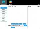 TXT大文本智能处理V1.0 免费版