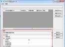 HCAutoBatchPlotV1.0 官方版
