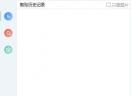 简贴winclipV2.6.0.0 官方版