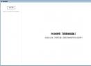 墨客编辑器V3.2.1 官方版