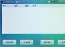 千牛接待中心一键挂起工具V1.0 免费版
