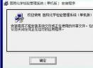 华枫医院检验管理系统V2.2 官方版