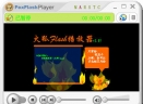 火狐Flash播放器FlashplayerV 4.07 共享版