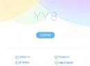 YY2019V8.45.0.1 PC版