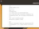 笔神V2.5.9 Mac版