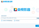 CBox央视影音2019V4.5.2.0 PC版
