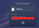 清理重复文件V1.0 Mac版