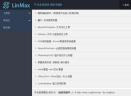 LinMax(开发者神器库)V1.0 免费版