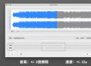 Audio SpringV1.0 Mac版