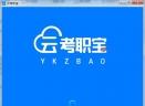 云考职宝V1.0.0 官方版