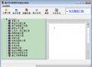 翰文标书管理及快速生成系统V17.7.26 官方版