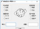 销售提成计算器V2.0 免费版