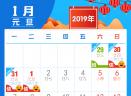 2019年公休假放假安排表V1.0 免费版