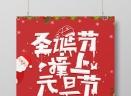 圣诞节海报V1.0 官方版