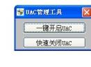 瀚宇UAC管理工具V1.0.1 绿色版