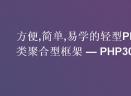 PHP300Framework(PHP开发框架)V2.4.0 官方版