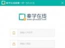 秦学在线V2.0 官方版