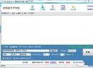 录音转文字专家软件V6.5 免费版
