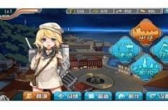 战舰少女游戏