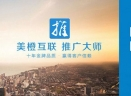 美橙互联推广大师V1.0.0 官方版