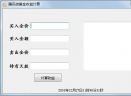 腾讯微黄金收益计算软件V1.0 免费版