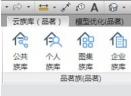 品茗云族库V2.3.0.19967 官方版