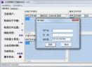上证地面备份行情接收软件(biTransClient)V3.0.0.35 官方版