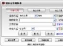 银泰证券期权通V3.09 官方版