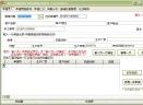 易达药品随货同行单送货单打印软件V30.8.9 官方版