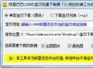 阿里巴巴宝贝批量下载器V7.0 绿色版