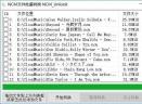 NCM文件批量转换器(网易云ncm格式转换器)V20181220 免费版